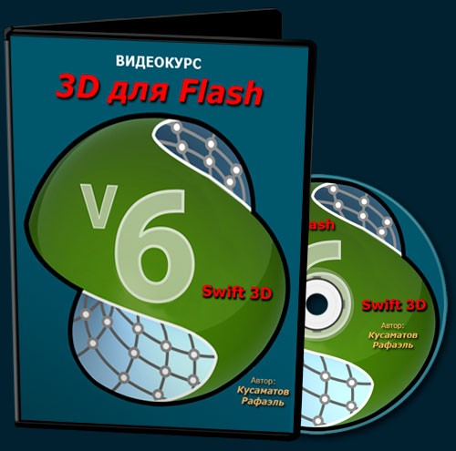 ��������� 3D ��� Flash ����� Swift 3D